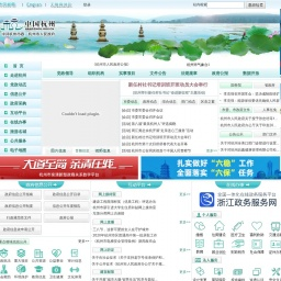 www.hangzhou.gov.cn网站截图