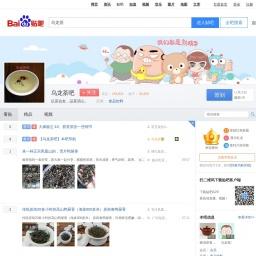 tieba.baidu.com网站截图