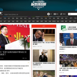 www.jiemian.com网站截图