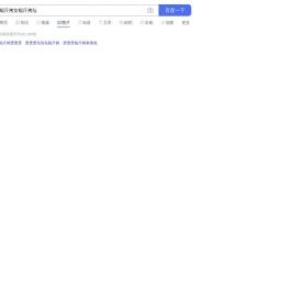 image.baidu.com网站截图