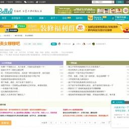 www.belle8.com网站截图