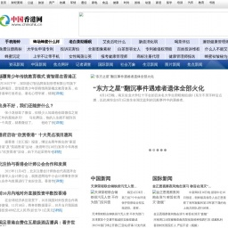 www.chinahk.cn网站截图