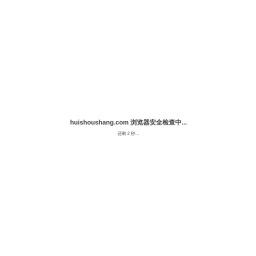 www.huishoushang.com网站截图