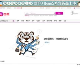 www.gome.com.cn网站截图