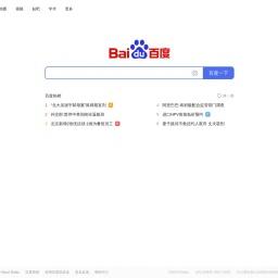 www.baidu.com网站截图