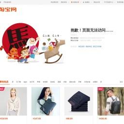 s.click.taobao.com网站截图