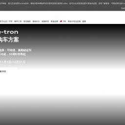 www.audi.cn网站截图