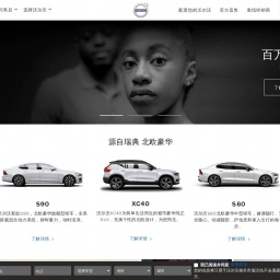 www.volvocars.com网站截图