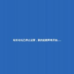 bbs.chinaz.com网站截图
