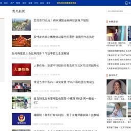 news.qingdaonews.com网站截图