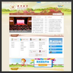 szeb.sz.gov.cn网站截图