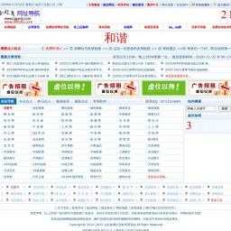 016788.com网站截图