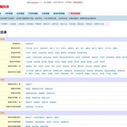 b2b.maydeal.com网站截图
