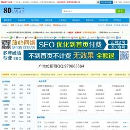 www.80mulu.cn网站截图