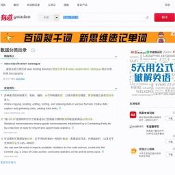 dict.youdao.com网站截图
